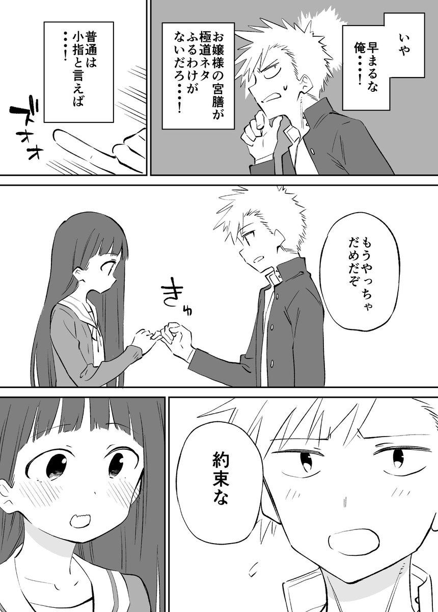 お近づきになりたい漫画3