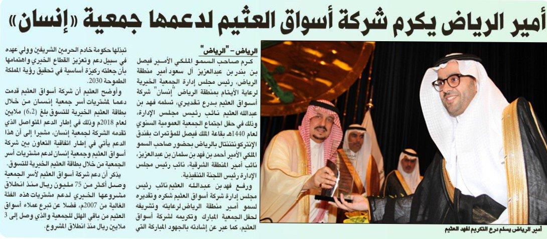 0e0d90587 أمير الرياض يكرم شركة أسواق العثيم لدعمها جمعية «إنسان»  http://www.alriyadh.com/1755708 pic.twitter.com/uBIWo7Bq5r
