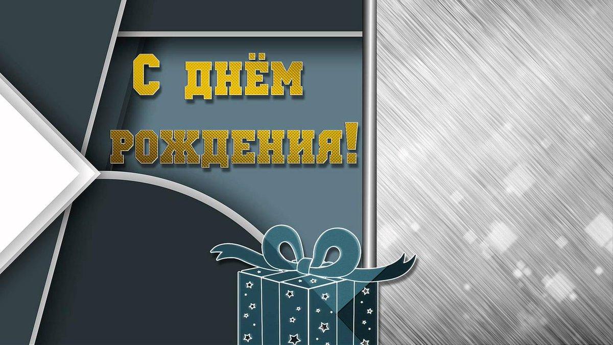 Шаблоны открыток с днем рождения руководителю мужчине