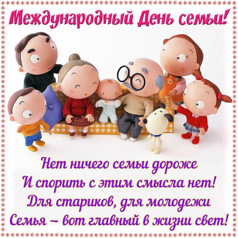 Сдачей сессии, открытки с днем семьи 15 мая в стихах