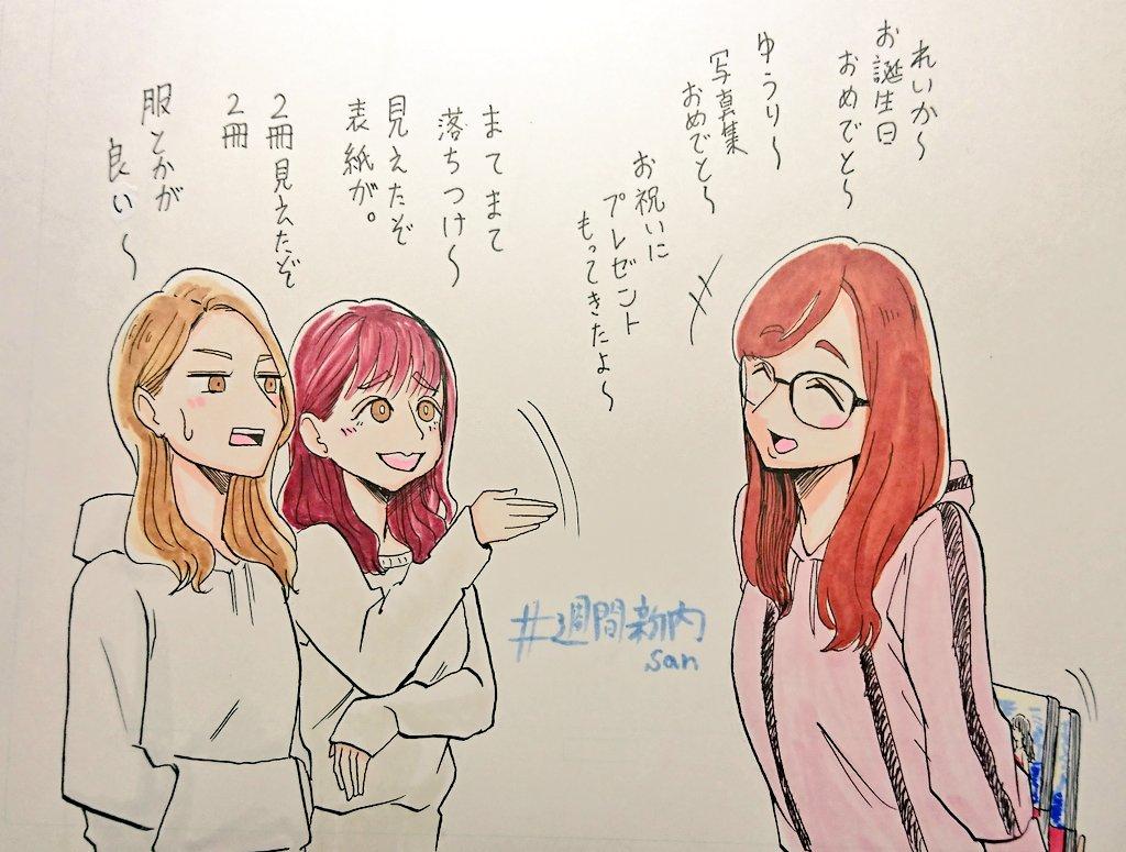 リモ's photo on #乃木坂46ANN