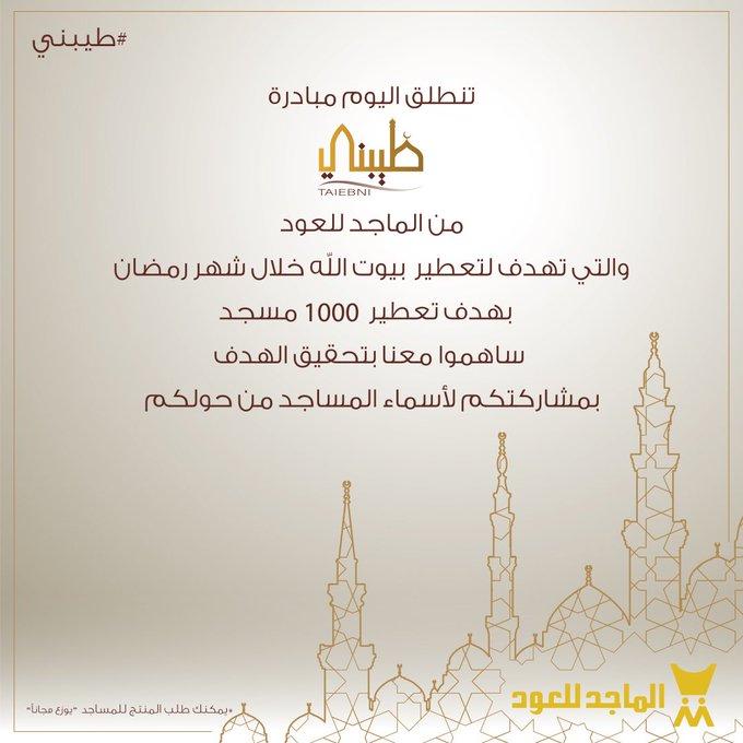 ee3fabf58 docs.google.com/forms/d/e/1FAI… @شركة الماجد للعود ...