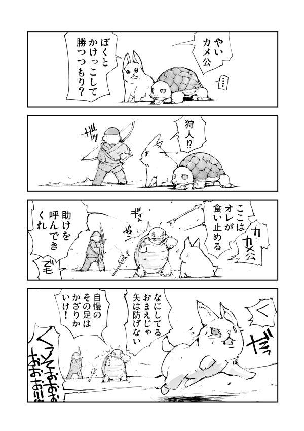 うさぎとかめの友情【加筆版】