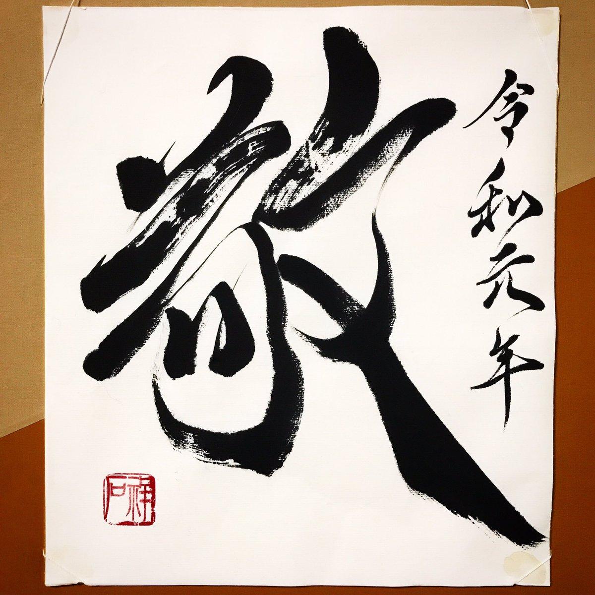 苗字 漢字 一文字