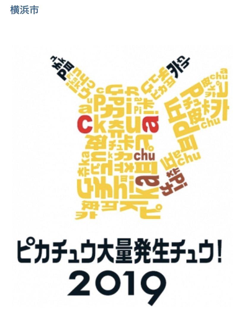 横浜市からもリリースが出ました横浜みなとみらいにて「ピカチュウ大量発生チュウ!2019」開催決定!