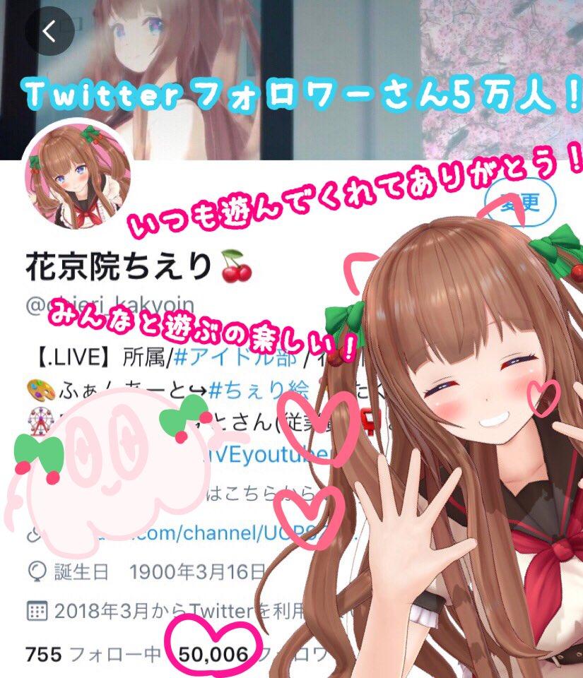 Twitterフォロワーさん5万人!ありがとうございますヽ(´▽`)ノツイートみるの大好き( * ॑˘ ॑*  ) ⁾⁾みんなだいすき!いつもかまってくれてありがとう(*˙˘˙)♡