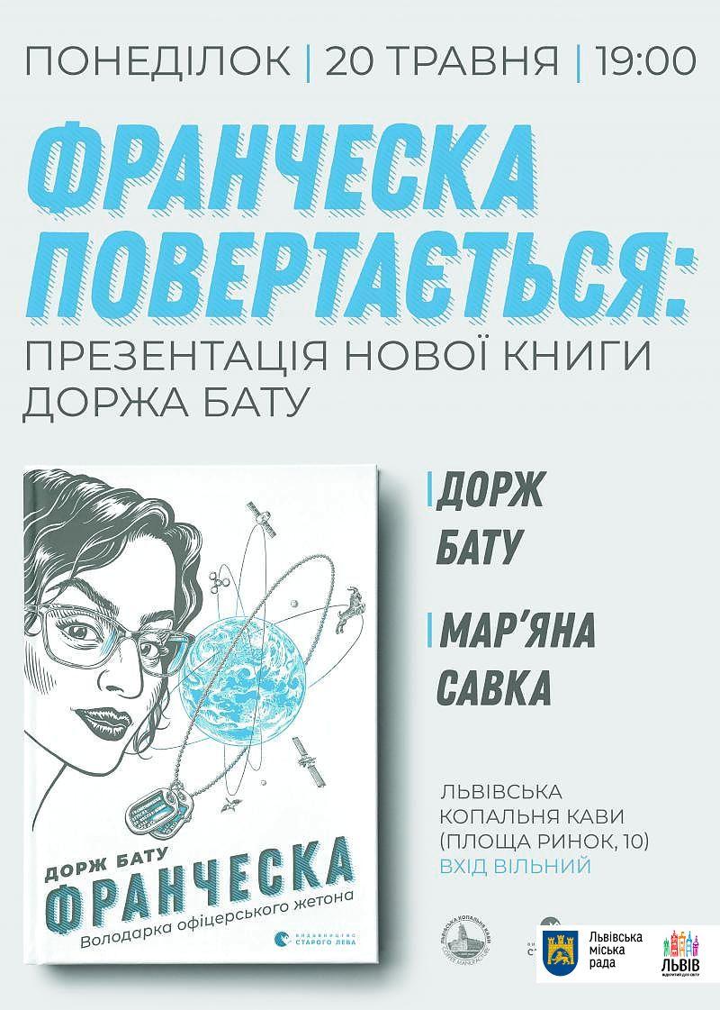 Франческа повертається: презентація нової книги Доржа Бату уЛьвові https://t.co/ZMfPQfIwgx  #Lviv #ЛМР https://t.co/j0KWwXUvUF
