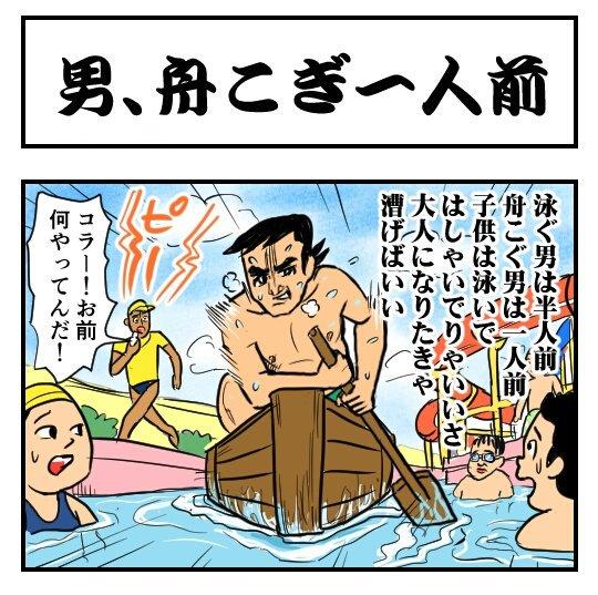 夏、真っ盛り!【4コマ漫画】男、舟こぎ一人前|オモコロ