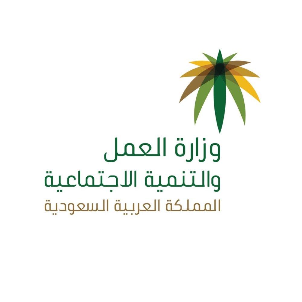 وزارة العمل: #نظام_الاقامة_المميزة لن يؤثر على فرص المواطنين في العمل، وسيُحظَر عليهم العمل في الوظائف والمهن المقتصرة على السعوديين.