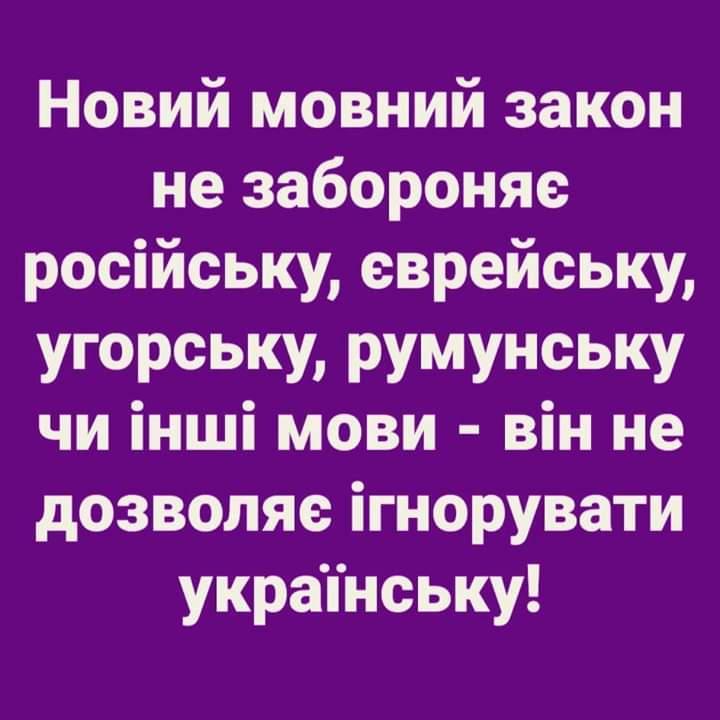 Порошенко підписав Закон про українську мову - Цензор.НЕТ 5558