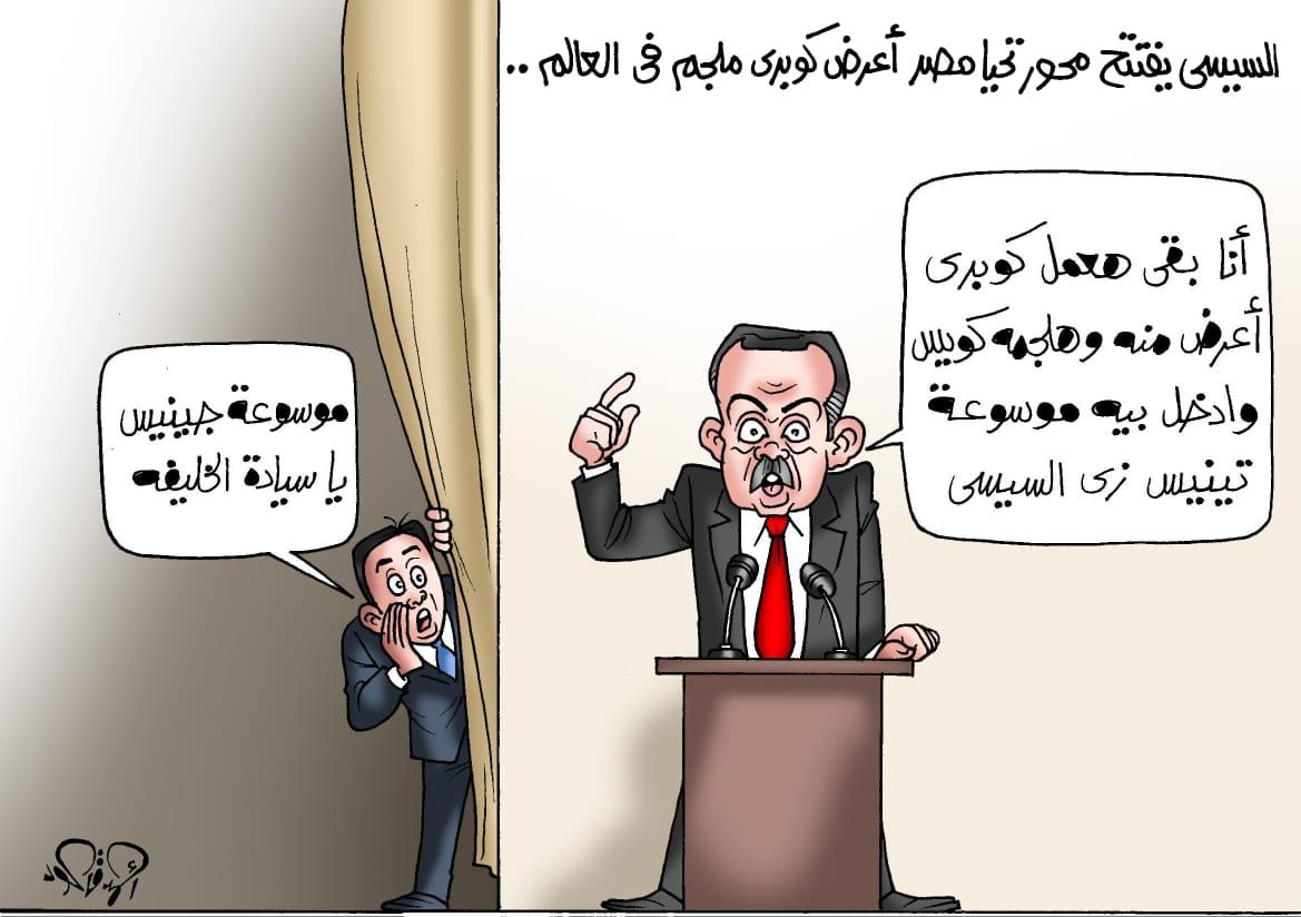 غيرة #أردوغان من الإنجازات المصرية فى كاريكاتير #اليوم_السابع