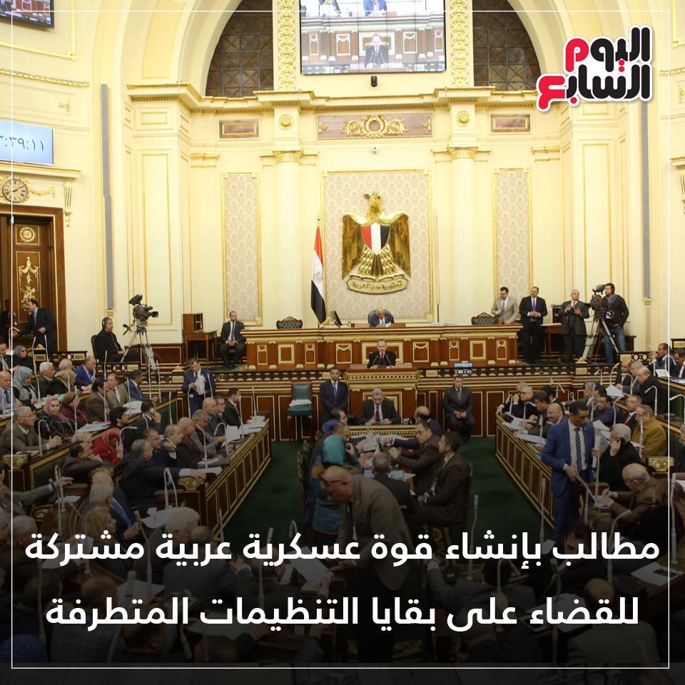 مطالب بإنشاء قوة عسكرية عربية مشتركة للقضاء على بقايا التنظيمات المتطرفةhttp://www.youm7.com/4242262