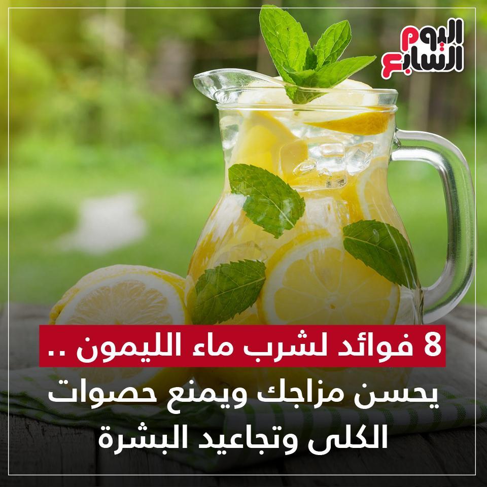 8 فوائد لشرب ماء الليمون .. يحسن مزاجك ويمنع حصوات الكلى وتجاعيد البشرةhttp://www.youm7.com/4242400