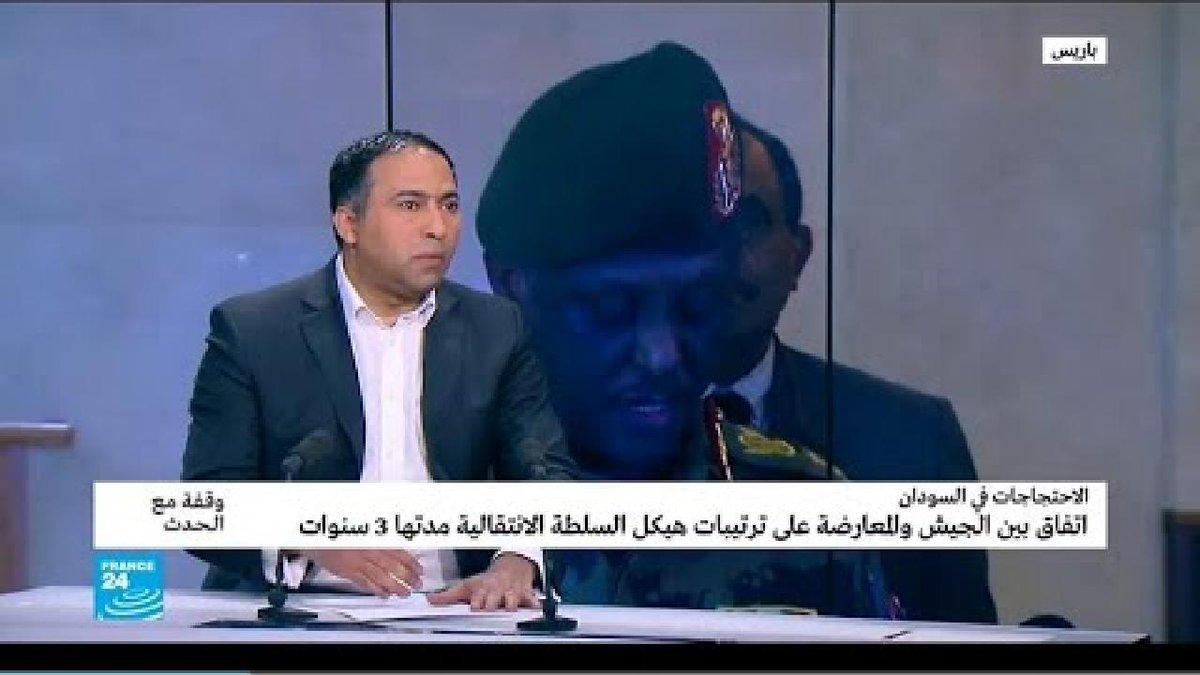 السودان: لماذا تستمر الاعتداءات على المعتصمين؟ https://f24.my/4vkL