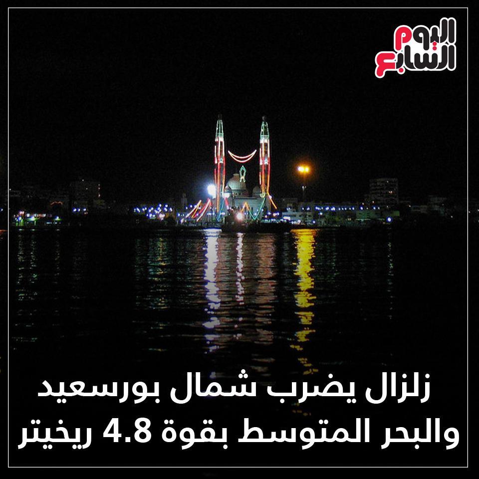 زلزال يضرب شمال #بورسعيد والبحر المتوسط بقوة 4.8 ريخيتر للتفاصيل..  http://www.youm7.com/4242932