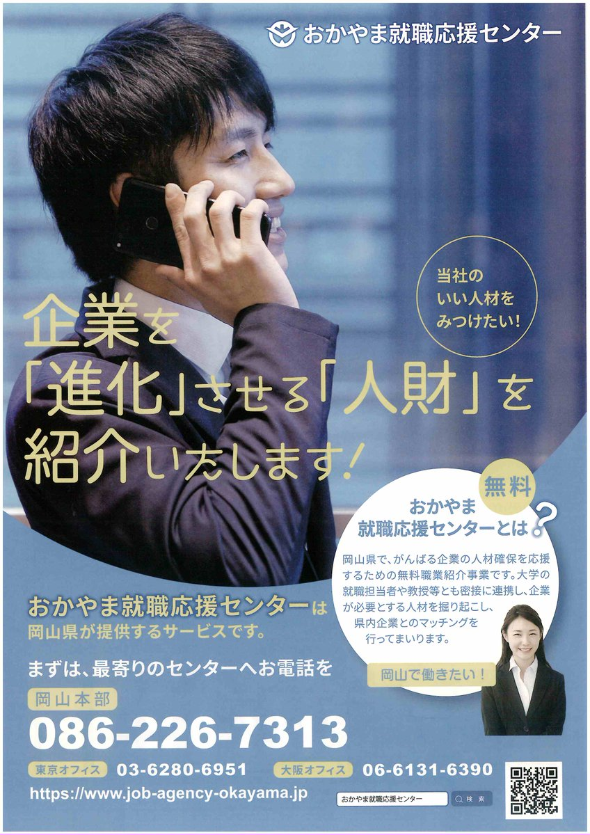 【雇用対策①/岡山県】岡山県の雇用対策事業「おかやま就職応援センター」をご紹介します。企業向けの案内となります。既に活用している会社もあるかもしれませんが、活用されてはいかがでしょうか。また人材マッチングには地域の皆さんの協力が必要です。周知をお願いします。