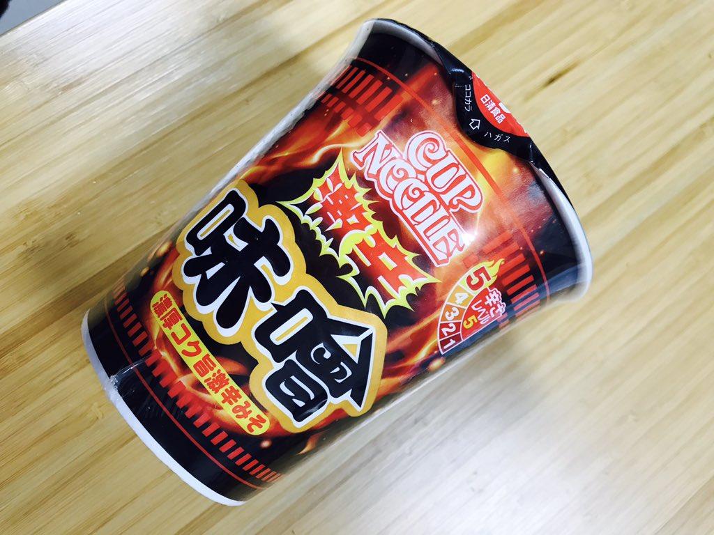 #Yachu #カップラーメン #Nissin #日清 #激辛 #激辛味噌 #新発売 #泡麵 #辣味噌 最近麺が好きだねー https://t.co/5bxSUVhFu4