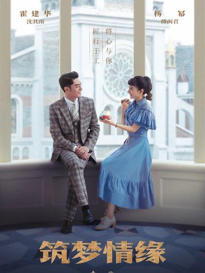 ウォレス・フォ (#霍建華)、ヤン・ミー (#楊冪)が主演を務めるドラマ《#築夢情縁》の予告編。韓国の大ヒットドラマ《ジャイアント》(中国タイトル:《巨人》)のリメイク版で、民国の1920年代を舞台として、建築師の話を描いた。2019年5月6日より湖南衛視で配信開始  http://e-hualiu.com/drama/a20190515