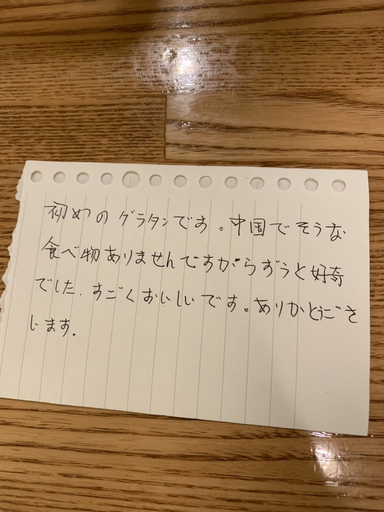 先日、中国の若い女性の方にご来店頂いたのですが、会計が済み、ご退店されてからテーブルを片付けに行くと、こんな素敵なお手紙が。 たどたどしいけど、意味も全然わかるし何より一生懸命に伝えようとしているのがすごく嬉しかったです。 言葉って素晴らしい。