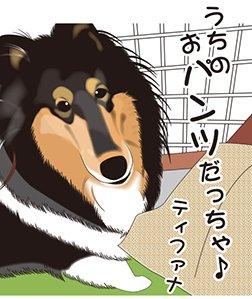 ティファナちゃんです~(*^_^*) #犬 #ペット #動物 #イラスト #仕事 #募集 #転職