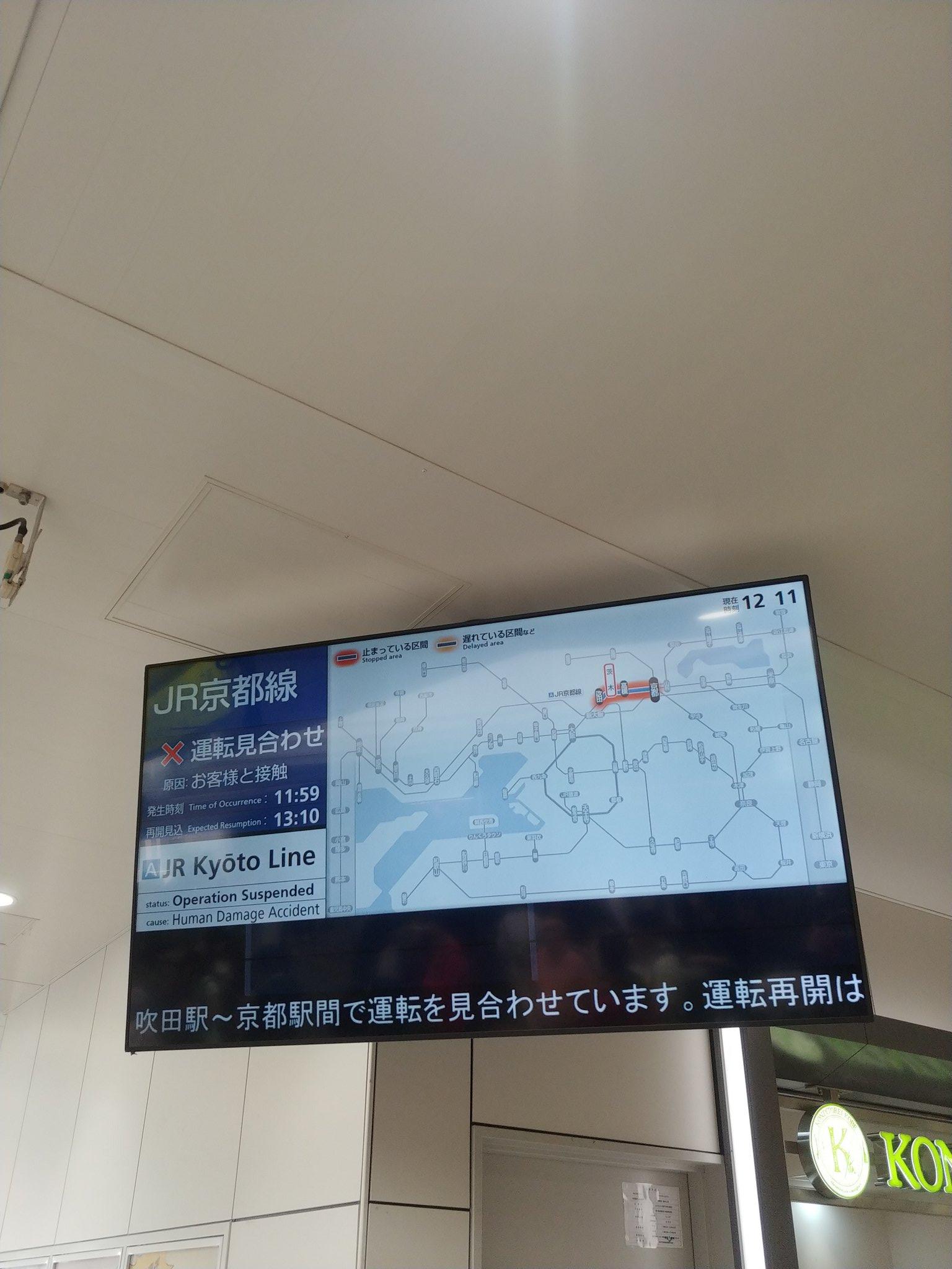 画像,茨木へ戻ってJRに乗ろうとしたら人身事故で止まる。なんでも貨物列車に人か飛んだらしい。なんで飛ぶねん!電車を止めるなよ(溜息) https://t.co/c43…