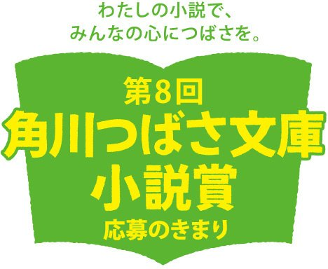 """test ツイッターメディア - 【お知らせ】「第8回角川つばさ文庫小説賞」一般部門がカクヨムからも応募できます <p><div id=""""bc_1ce3989e6b319699b024f6d4357c2b0e"""" class=""""blogcard""""><a href=""""https://t.co/VZrJFUl88R"""" target=""""_blank"""" rel=""""noopener"""" class=""""blogcard-href""""><img src=""""https://mon.imagine-happy-life.com/wp-content/uploads/luxe-blogcard/1/1ce3989e6b319699b024f6d4357c2b0e.jpg"""" alt=""""「第8回角川つばさ文庫小説賞」一般部門がカクヨムからも応募できます - カクヨムから"""" width=""""100"""" height=""""100"""" class=""""blogcard-img"""" /><p class=""""blog-card-title"""">「第8回角川つばさ文庫小説賞」一般部門がカクヨムからも応募できます - カクヨムから</p><p class=""""blog-card-desc"""">KADOKAWAの児童向けレーベル「角川つばさ文庫」が主催する小説新人賞「第7回角川つばさ文庫小説賞」の ...</p><p class=""""blogcard-link""""><img src=""""https://mon.imagine-happy-life.com/wp-content/uploads/luxe-blogcard/1/1ce3989e6b319699b024f6d4357c2b0e-icon.png"""" alt="""""""" width=""""18"""" height=""""18"""" class=""""blogcard-icon"""" />&nbsp;https://t.co/VZrJFUl88R</p></a></div></p> 応募期間:7月1日(月)00:00〜8月31日(土)23:59  大賞:正賞の盾ならびに副賞の50万円 金賞:正賞の賞状ならびに副賞の30万円  #カクヨム https://t.co/rzTDW8XJDN"""