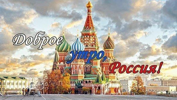 Доброе утро с днем россии картинки, поздравление