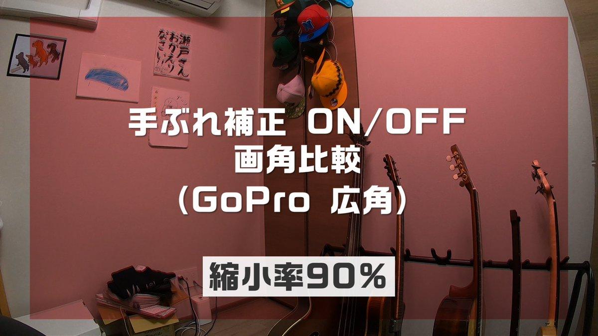 画 角 Gopro