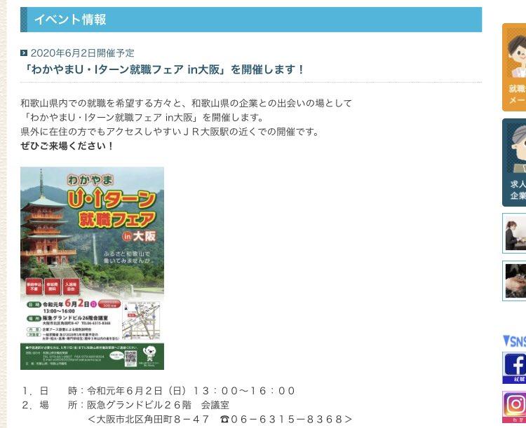 「わかやまU・Iターン就職フェアin大阪」に参加します。会場にてお待ちしております。#スズキモーター和歌山 #和歌山県で就職 #新卒採用情報