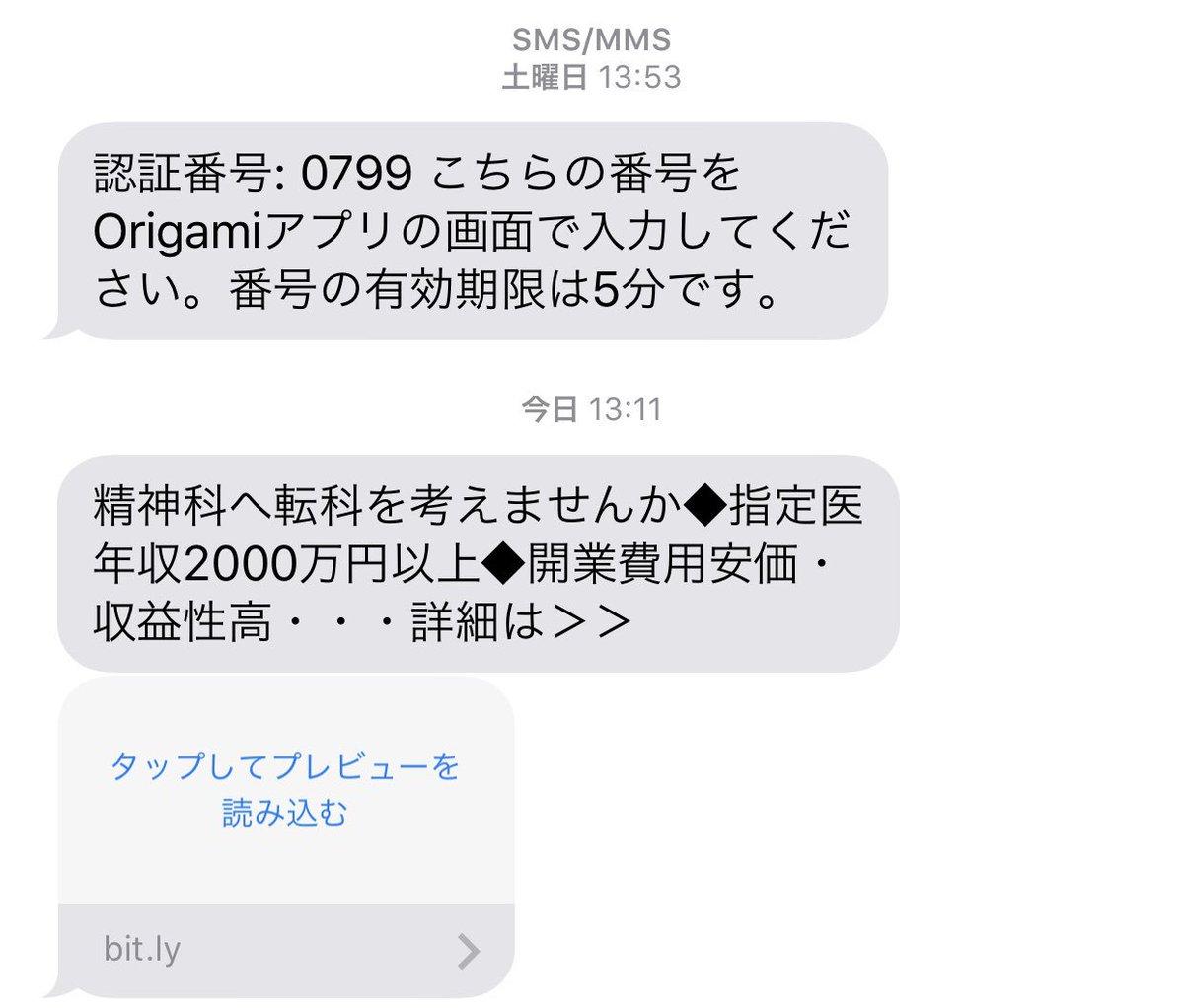 オリガミペイアプリをダウンロードしたときの承認メールと同じアドレスから、医師転職の広告が来たんですが、コレはどういうことでしょう?