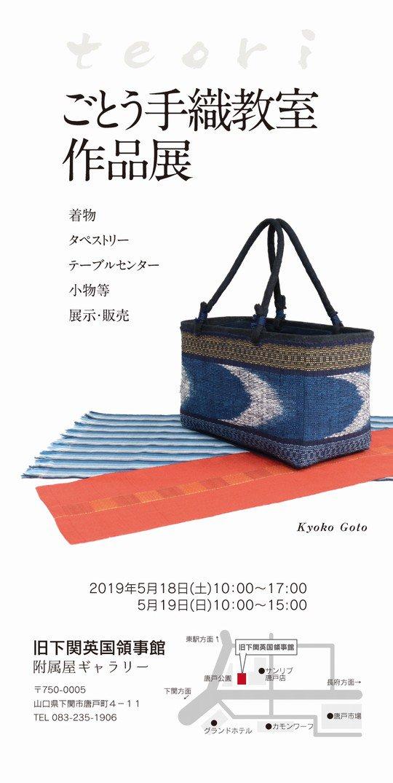 おブログ更新致しました!今週は、  『 5/18-19 「ごとう手織教室作品展 5/18 「川棚温泉まつり 結いの会会員作品展示」 5/18~「シネマクロール今月の1本」 5/23-28「こねこねこ展」週末来週にかけてのイベント情報~♪』です。  この季節はイベント多くなってますよ~♪  http://yuinokai083.blog.fc2.com/