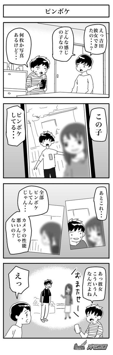 【今日の4コマ漫画】ピンボケ(てらだこうじ)