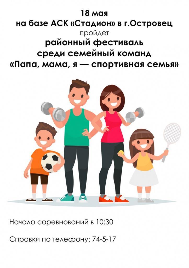 картинки на спортивный праздник мама папа я спортивная семья для цветка должна
