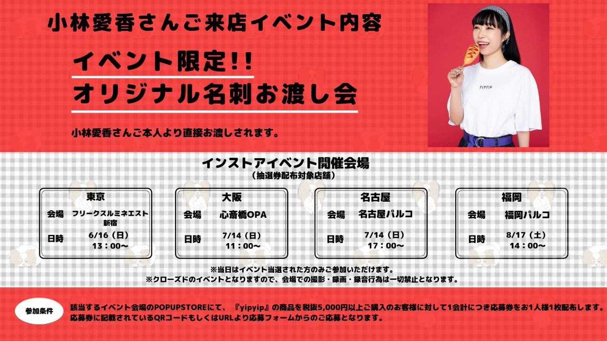 \🐶イベント内容&特典解禁🐶/  #yipyip ▶https://www.village-v.co.jp/news/event/4431   イベントご当選の方おめでとうございます🎊 外れた方々、まだチャンスはございますので諦めず…!!  特典のポストカード絵柄とPOP UP STORE限定缶バッジも解禁!! これはコンプリート決定だな…(๑ ́ᄇ`๑)   #小林愛香 #あいきゃん