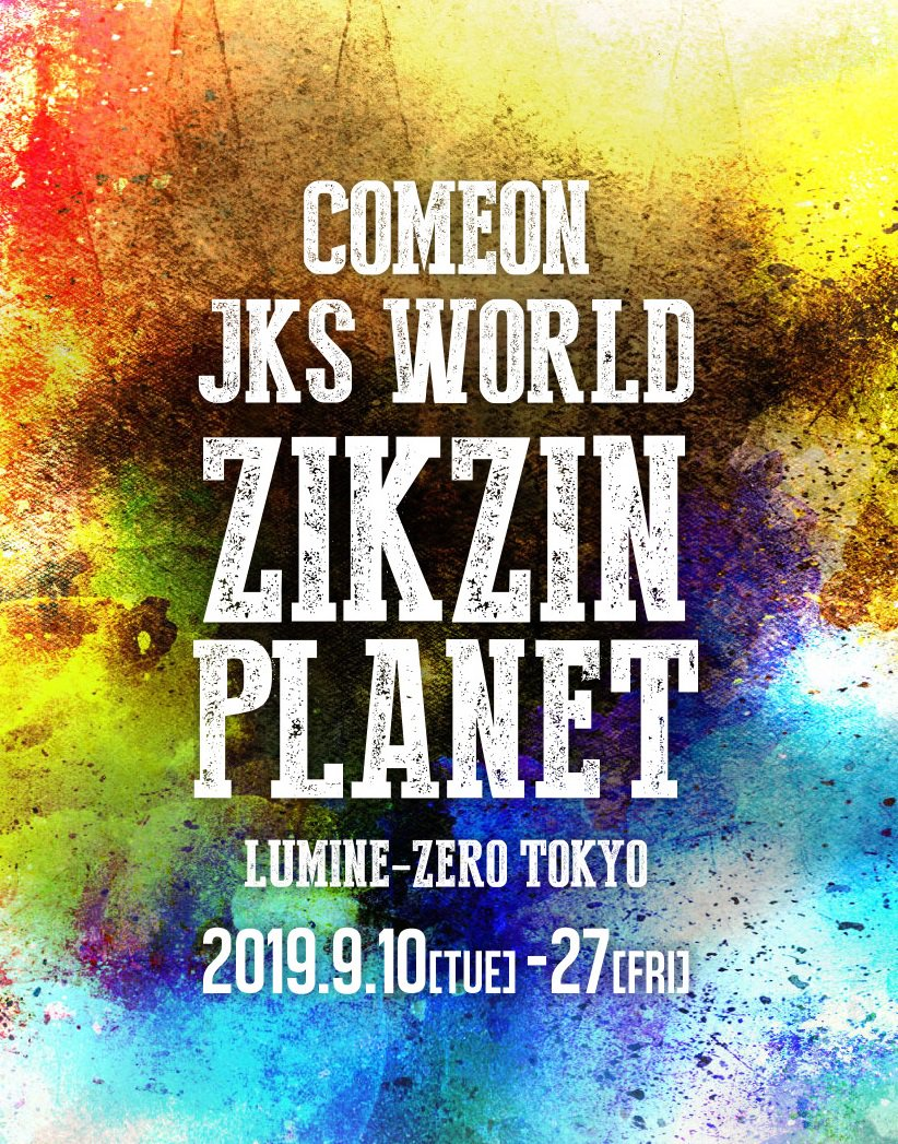 チャン・グンソクのこれまでの軌跡が詰まった展示会『COMEON JKS WORLD [ZIKZIN PLANET]』の開催が決定