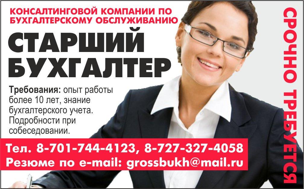 Вакансии старшего бухгалтера в москве услуги бухгалтера харькове