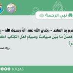 Image for the Tweet beginning: عن عمرو بن العاص -