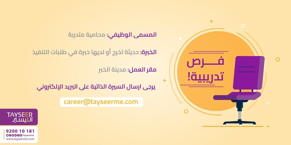 مطلوب  ( محامية متدربة ) للعمل مع شركة التيسير العربية للتمويل بمدينة #الخبر  #وظائف_شاغرة #وظائف_الشرقية #وظائف_نسائية #وظائف #الخبر_الان