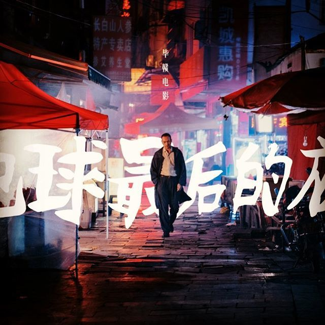 Finally saw Bi Gan's 'A Long Days Journey into Night' in 3D. Fascinating and beautiful meditation on dreams and memory, reality vs imagination. #ChinaFilm #Kaili #whyamitheonlypersoninthetheater