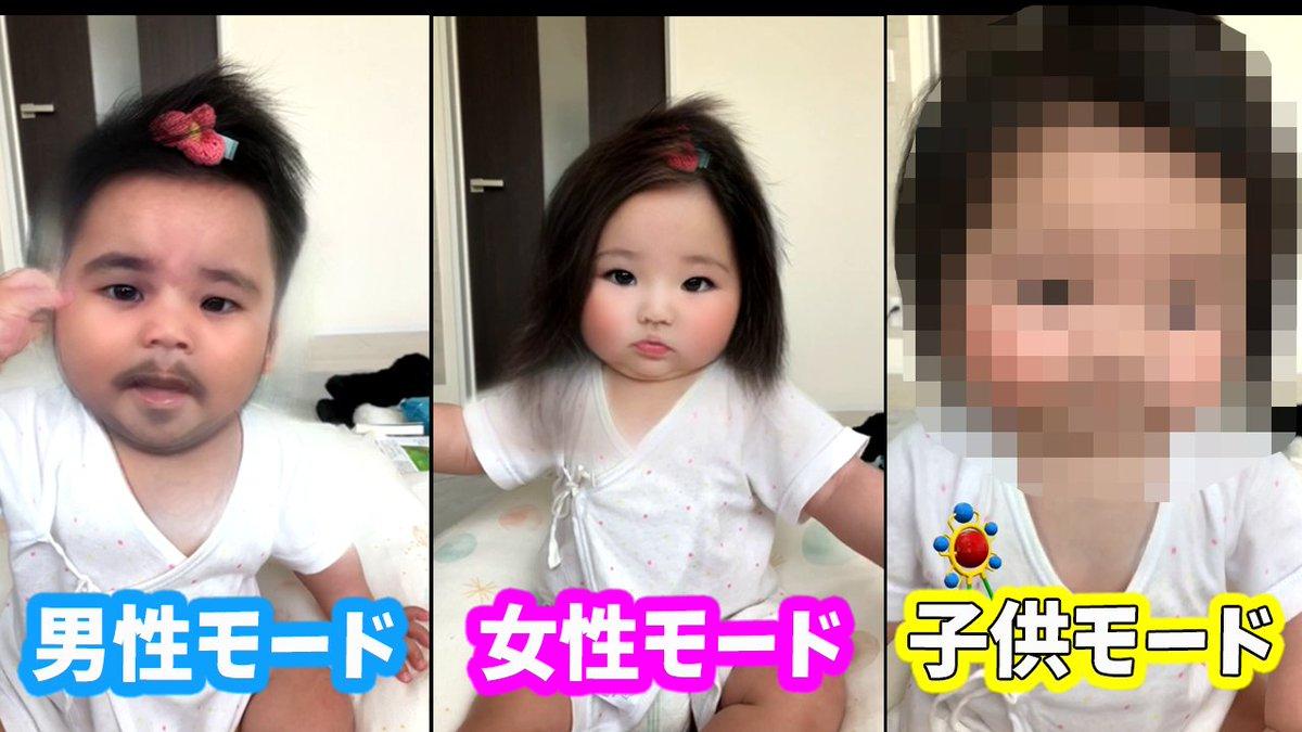 """ゆずチャンネル on Twitter: """"【衝撃の事実】赤ちゃんを子供モードで ..."""