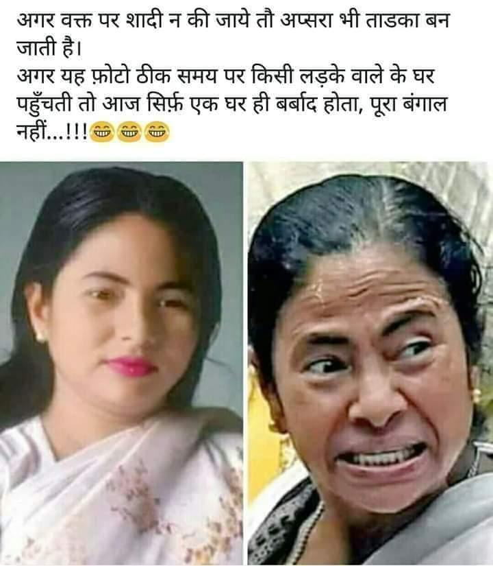 अगर दीदी कि शादी समय पर हो गयी होती तो आज बंगाल कि आज यह दुर्दशा न होती । #SaveBengalSaveDemocracy #ApnaModiAayega #AbkiBaar300Paar