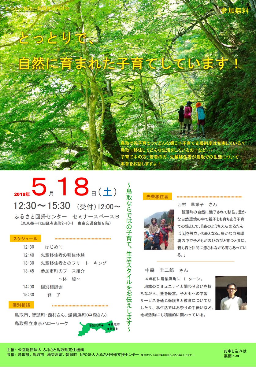 ◆5/18(土)「とっとり移住・転職休日相談会in東京」◆移住したい方、新しい生活をスタートさせたい方に。智頭町や湯梨浜町に移住された先輩移住者に鳥取の子育てや暮らし、移住体験談等の生の声を聞ける絶好の機会!参加する3市町の紹介や個別相談もあるのでお勧め♪