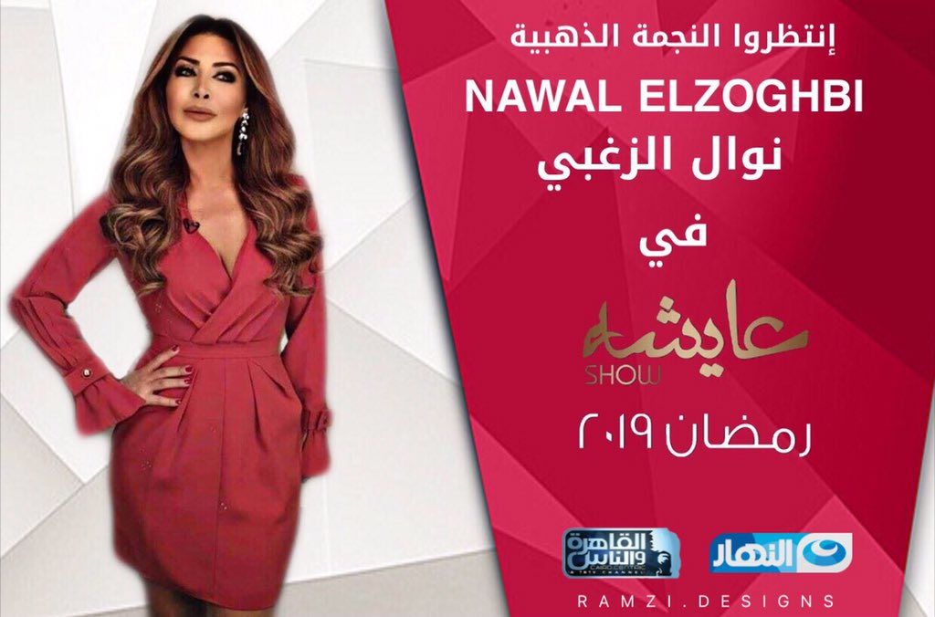 @NawalElZoghbi 2 important episodes in one day what a beautiful ! Keep your eyes on #mbc & #القاهرة والناس tomorrow to watch the golden Star So excited to see your golden preformance