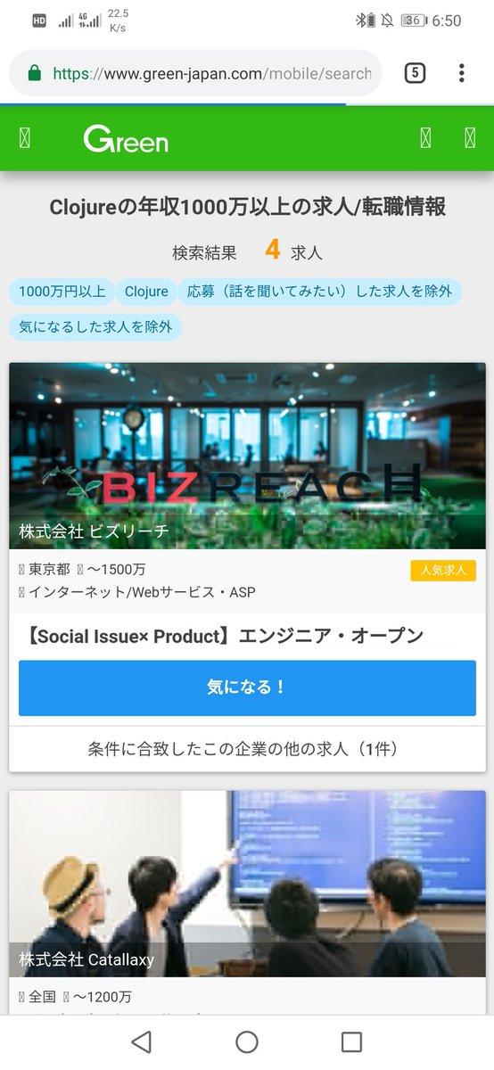この検索結果、いつも面白いなーって眺めてる。「Clojureの年収1000万円以上の求人/転職情報」で、Clojureを使ってるって豪語してる会社がトップにでてこないっていう。