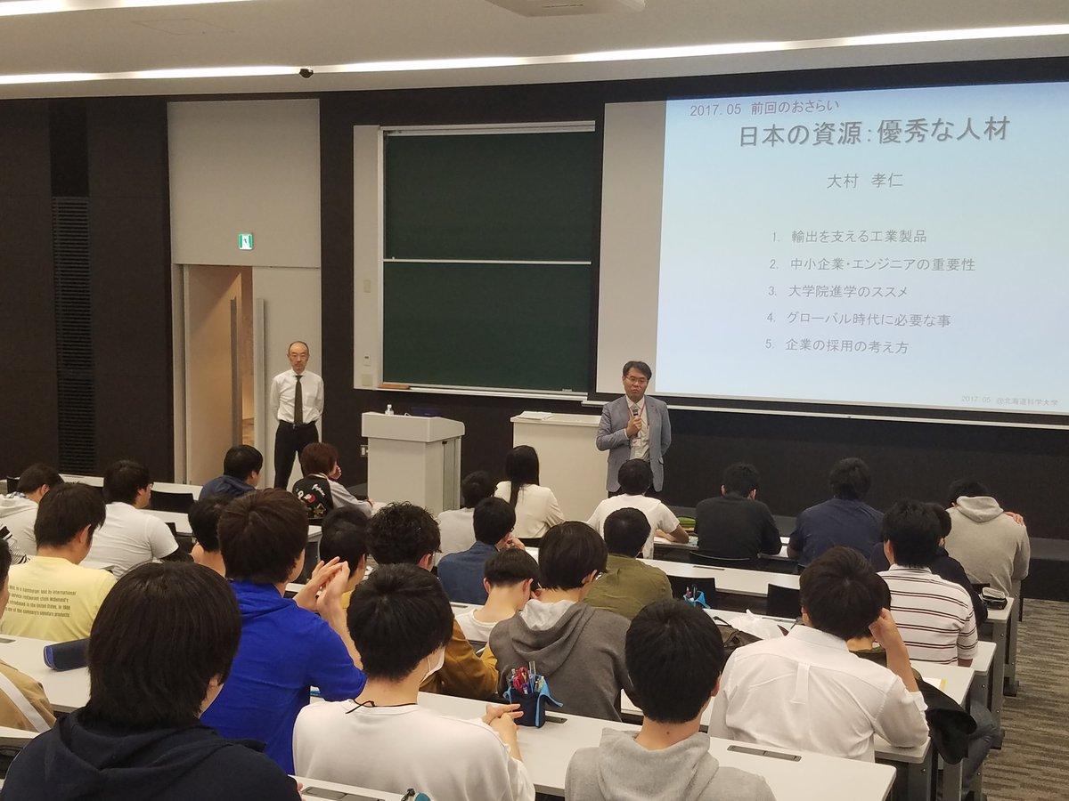 【特別講演会】本日は,独立行政法人 物質・材料研究機構から大村孝仁先生にお越しいただき,特別講演会を開催しています.専門領域はもちろん,大学院進学のすすめ,社会に出るための心構え,就職に関してもお話しいただきます.#北海道科学大学 #機械 #NIMS