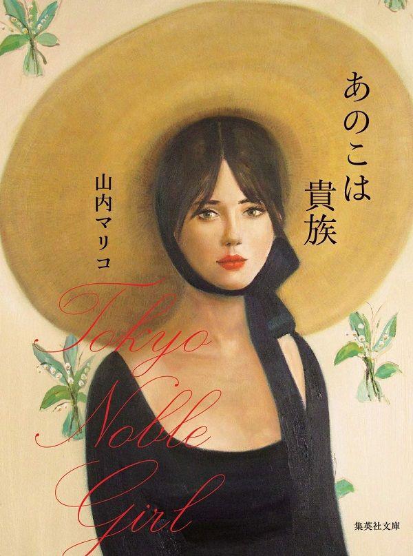 東京生まれの箱入り娘と地方生まれの雑草系女子。同じ男をきっかけに彼女たちがめぐりあうとき、思いもよらない世界がひらける。結婚をめぐる女たちの葛藤と解放を描いた長編小説。山内マリコさん(@maricofff)『あのこは貴族』文庫版が本日発売です。▼