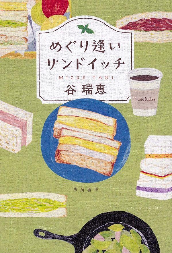 忘れていた幸せの味を思い出させてくれる、手作りサンドイッチ。「ピクニック・バスケット」はお客の具材への思いや記憶、物語をやさしくパンにはさんで、なつかしいような新しいようなサンドイッチを作ってくれる。谷瑞恵さん『めぐり逢いサンドイッチ』が本日発売です。▼