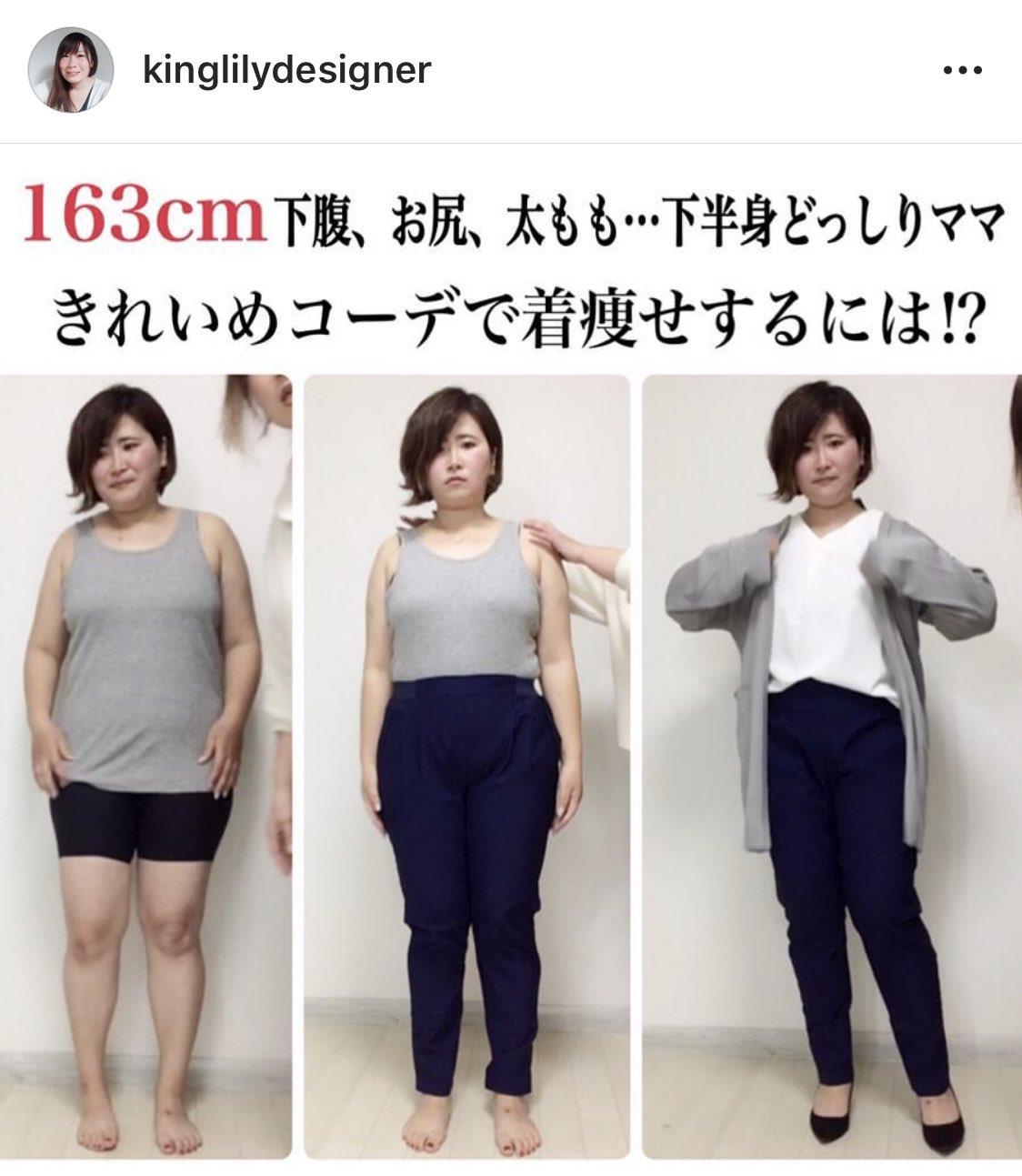 着痩せテクがすごい!!1gも痩せてないのに細く見える!!