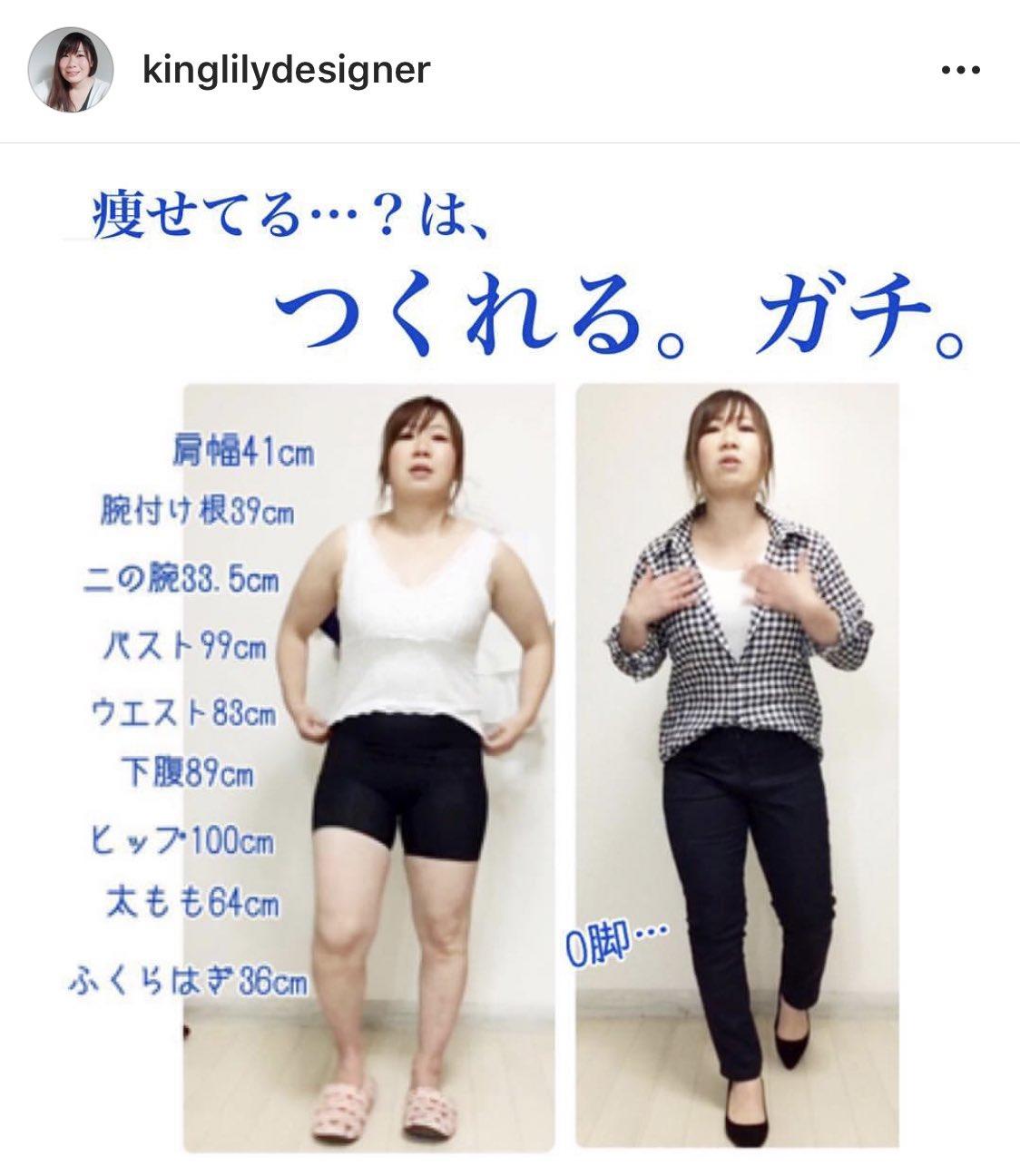 この方の着痩せテクが凄すぎてむさぼり見てしまった。どこをどうすれば着痩せして見えるかポイントを説明してくれてるし、身体のサイズも細かく記載があってめちゃくちゃ参考になる!