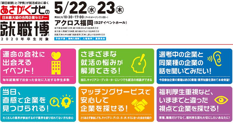 【約30業種の企業が参加予定】「あさがくナビの就職博」福岡にて開催いたします。